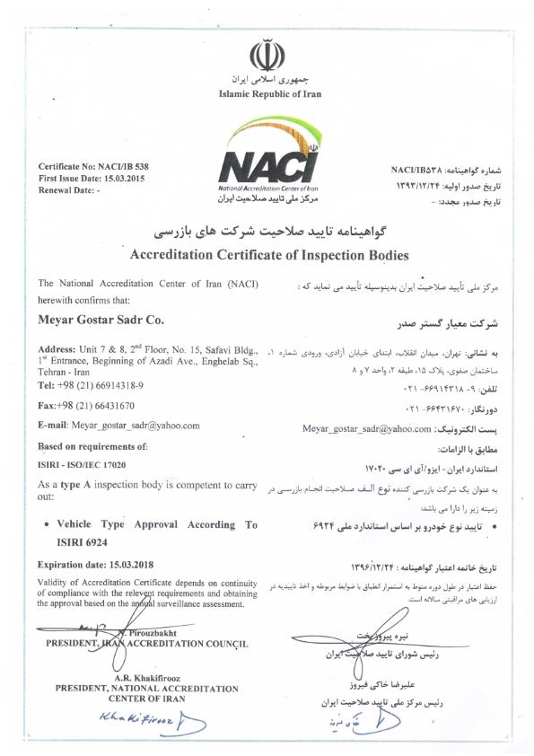 Certificate 3 خودرو_001